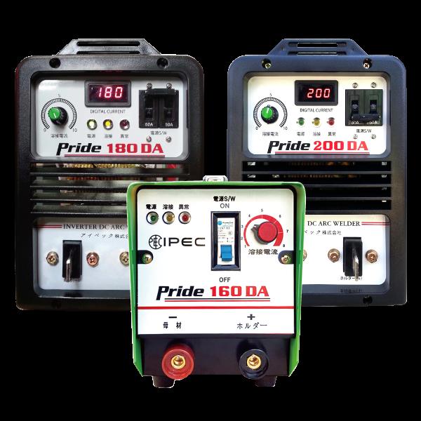 PRIDE Series(直流アーク溶接機)