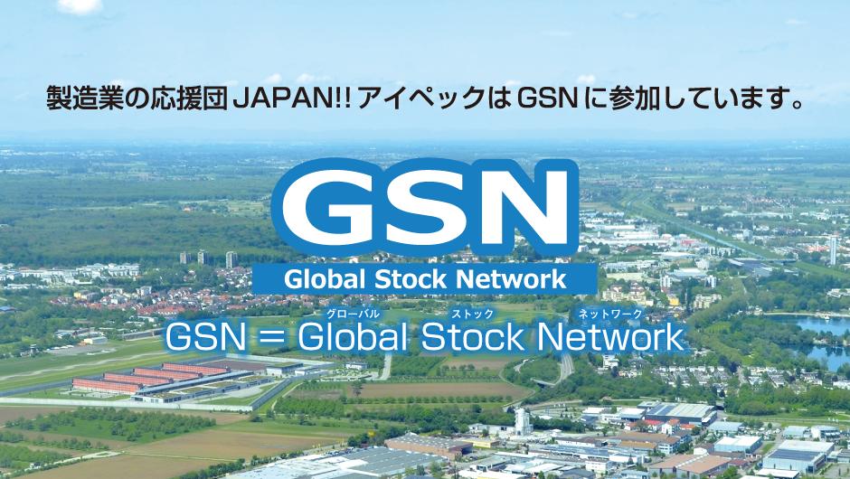 製造業の応援団JAPAN!!アイペックはGSNに参加しています。